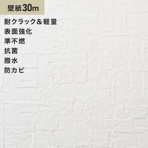 シンプルパック30m (生のり付きスリット壁紙のみ) シンコール SLP-672(旧SLP-822)