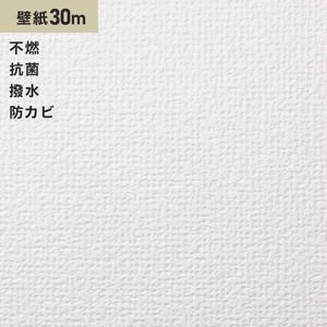 シンプルパック30m (生のり付きスリット壁紙のみ) シンコール SLP-695