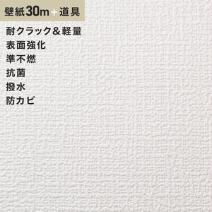 チャレンジセット30m (生のり付きスリット壁紙+道具) シンコール SLP-600