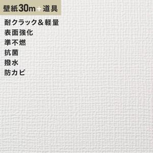 チャレンジセット30m (生のり付きスリット壁紙+道具) シンコール SLP-602(旧SLP-804)