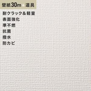 チャレンジセット30m (生のり付きスリット壁紙+道具) シンコール SLP-603(旧SLP-805)