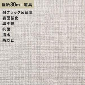 チャレンジセット30m (生のり付きスリット壁紙+道具) シンコール SLP-604(旧SLP-807)