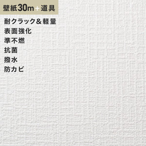 チャレンジセット30m (生のり付きスリット壁紙+道具) シンコール SLP-605(旧SLP-808)