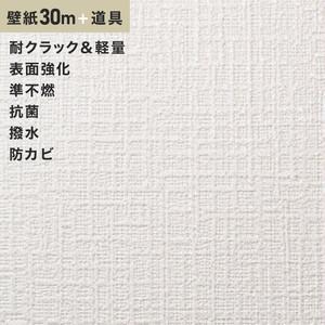 チャレンジセット30m (生のり付きスリット壁紙+道具) シンコール SLP-606(旧SLP-809)