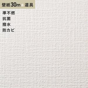 チャレンジセット30m (生のり付きスリット壁紙+道具) シンコール SLP-607(旧SLP-850)