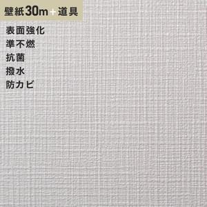 チャレンジセット30m (生のり付きスリット壁紙+道具) シンコール SLP-609(旧SLP-840)