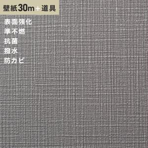 チャレンジセット30m (生のり付きスリット壁紙+道具) シンコール SLP-610(旧SLP-841)