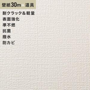 チャレンジセット30m (生のり付きスリット壁紙+道具) シンコール SLP-613(旧SLP-803)