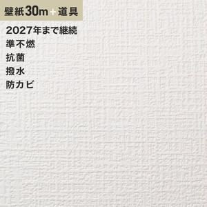 チャレンジセット30m (生のり付きスリット壁紙+道具) シンコール SLP-614(旧SLP-849)