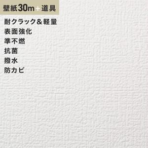 チャレンジセット30m (生のり付きスリット壁紙+道具) シンコール SLP-615
