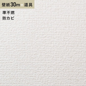 チャレンジセット30m (生のり付きスリット壁紙+道具) シンコール SLP-616(旧SLP-851)