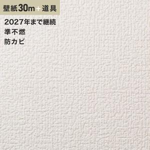 チャレンジセット30m (生のり付きスリット壁紙+道具) シンコール SLP-618(旧SLP-852)