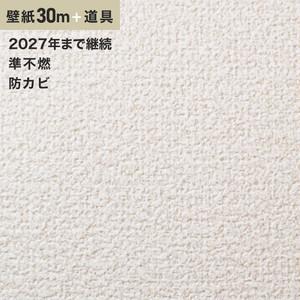 チャレンジセット30m (生のり付きスリット壁紙+道具) シンコール SLP-620(旧SLP-856)