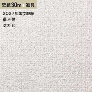 チャレンジセット30m (生のり付きスリット壁紙+道具) シンコール SLP-622(旧SLP-857)