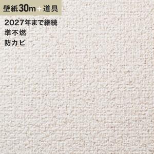 チャレンジセット30m (生のり付きスリット壁紙+道具) シンコール SLP-623(旧SLP-858)