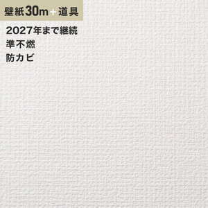 チャレンジセット30m (生のり付きスリット壁紙+道具) シンコール SLP-624(旧SLP-844)