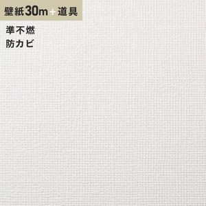 チャレンジセット30m (生のり付きスリット壁紙+道具) シンコール SLP-625(旧SLP-846)