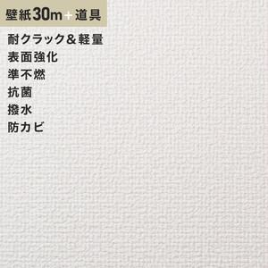 チャレンジセット30m (生のり付きスリット壁紙+道具) シンコール SLP-629