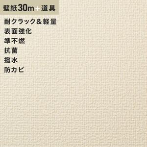チャレンジセット30m (生のり付きスリット壁紙+道具) シンコール SLP-630