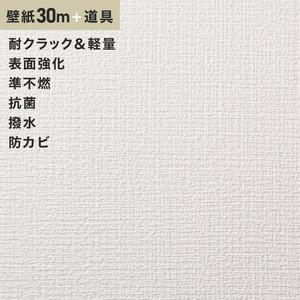 チャレンジセット30m (生のり付きスリット壁紙+道具) シンコール SLP-631