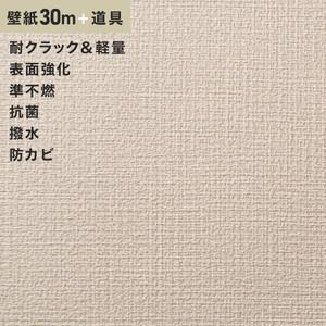 チャレンジセット30m (生のり付きスリット壁紙+道具) シンコール SLP-632