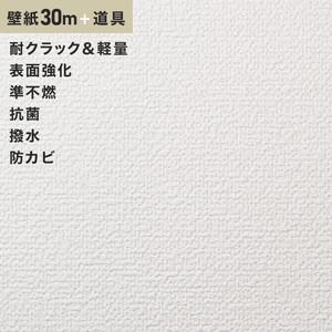 チャレンジセット30m (生のり付きスリット壁紙+道具) シンコール SLP-633