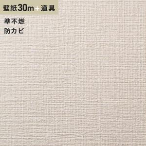 チャレンジセット30m (生のり付きスリット壁紙+道具) シンコール SLP-636(旧SLP-837)