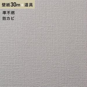 チャレンジセット30m (生のり付きスリット壁紙+道具) シンコール SLP-637(旧SLP-838)