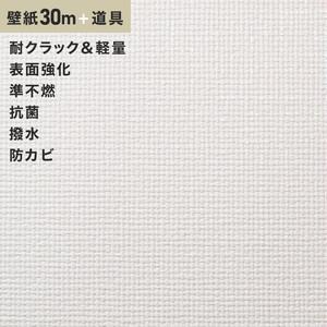 チャレンジセット30m (生のり付きスリット壁紙+道具) シンコール SLP-638