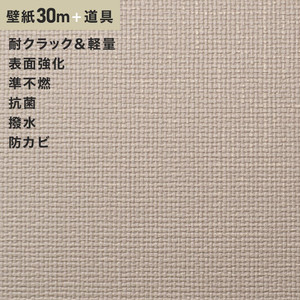 チャレンジセット30m (生のり付きスリット壁紙+道具) シンコール SLP-639