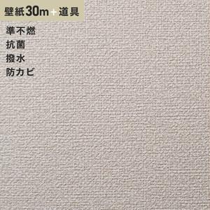 チャレンジセット30m (生のり付きスリット壁紙+道具) シンコール SLP-641(旧SLP-903)