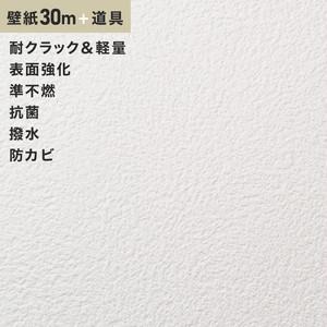 チャレンジセット30m (生のり付きスリット壁紙+道具) シンコール SLP-642