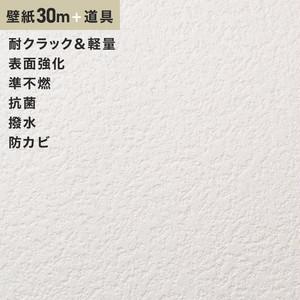 チャレンジセット30m (生のり付きスリット壁紙+道具) シンコール SLP-643(旧SLP-814)