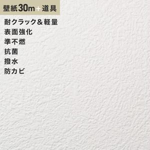 チャレンジセット30m (生のり付きスリット壁紙+道具) シンコール SLP-644(旧SLP-818)