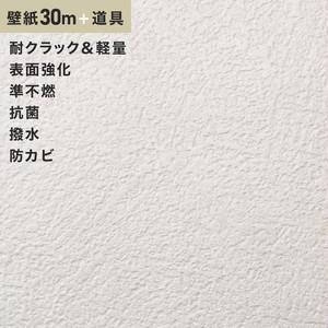 チャレンジセット30m (生のり付きスリット壁紙+道具) シンコール SLP-645(旧SLP-819)