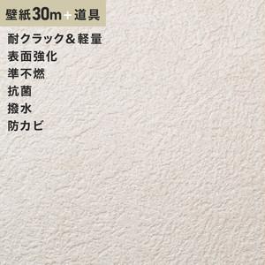 チャレンジセット30m (生のり付きスリット壁紙+道具) シンコール SLP-646(旧SLP-820)