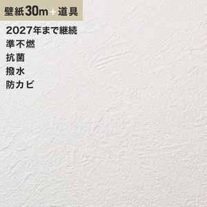 チャレンジセット30m (生のり付きスリット壁紙+道具) シンコール SLP-650(旧SLP-880)