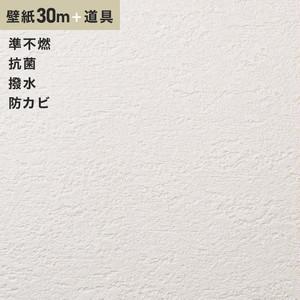 チャレンジセット30m (生のり付きスリット壁紙+道具) シンコール SLP-651