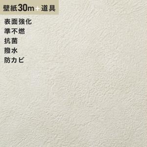 チャレンジセット30m (生のり付きスリット壁紙+道具) シンコール SLP-656(旧SLP-869)