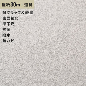 チャレンジセット30m (生のり付きスリット壁紙+道具) シンコール SLP-657