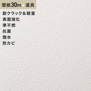 チャレンジセット30m (生のり付きスリット壁紙+道具) シンコール SLP-659(旧SLP-815)