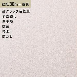 チャレンジセット30m (生のり付きスリット壁紙+道具) シンコール SLP-661
