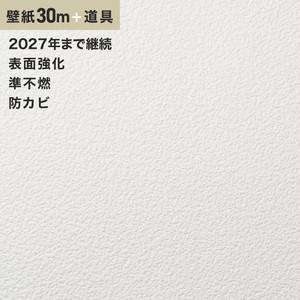 チャレンジセット30m (生のり付きスリット壁紙+道具) シンコール SLP-663(旧SLP-873)
