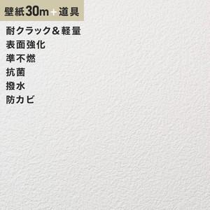 チャレンジセット30m (生のり付きスリット壁紙+道具) シンコール SLP-664