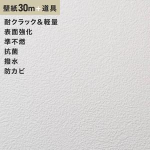 チャレンジセット30m (生のり付きスリット壁紙+道具) シンコール SLP-665
