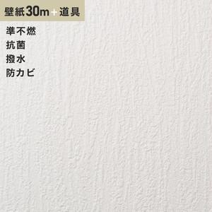 チャレンジセット30m (生のり付きスリット壁紙+道具) シンコール SLP-666