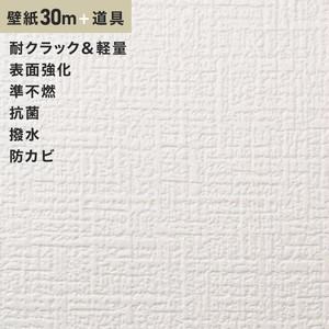 チャレンジセット30m (生のり付きスリット壁紙+道具) シンコール SLP-668(旧SLP-823)