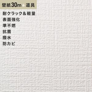チャレンジセット30m (生のり付きスリット壁紙+道具) シンコール SLP-669(旧SLP-824)
