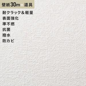 チャレンジセット30m (生のり付きスリット壁紙+道具) シンコール SLP-670