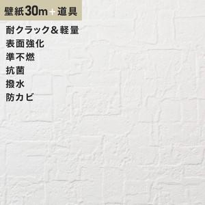 チャレンジセット30m (生のり付きスリット壁紙+道具) シンコール SLP-672(旧SLP-822)